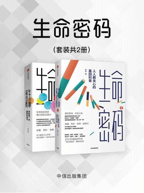 《生命密码(套装共2册)》尹烨epub+mobi+azw3
