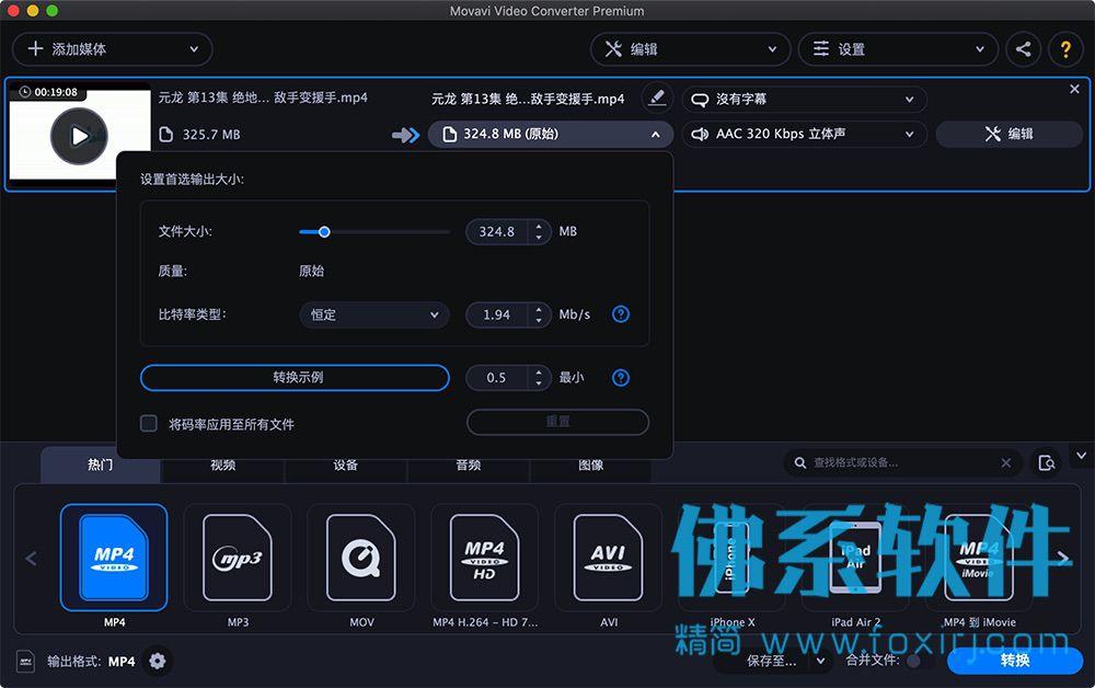 强大而专业的视频格式转换器Movavi Video Converter 20 Premium 中文版