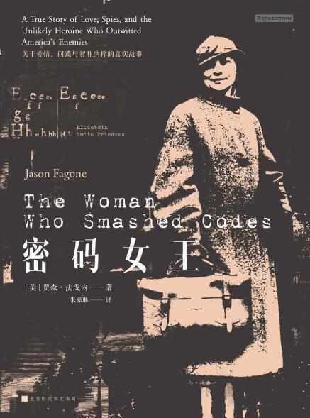 《密码女王 : 关于爱情、间谍与智胜纳粹的真实故事》[美] 贾森·法戈内epub+mobi+azw3