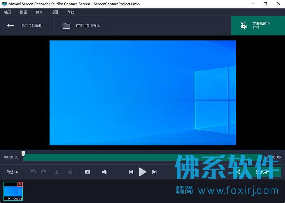 屏幕录像及屏幕截图软件Movavi Screen Recorder 中文版