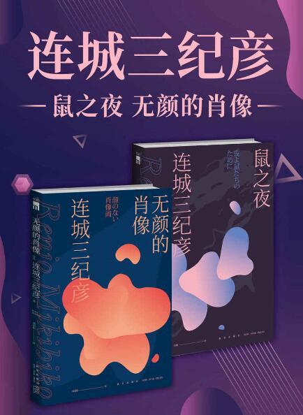 《连城三纪彦代表短篇精选集(全二册)》epub+mobi+azw3