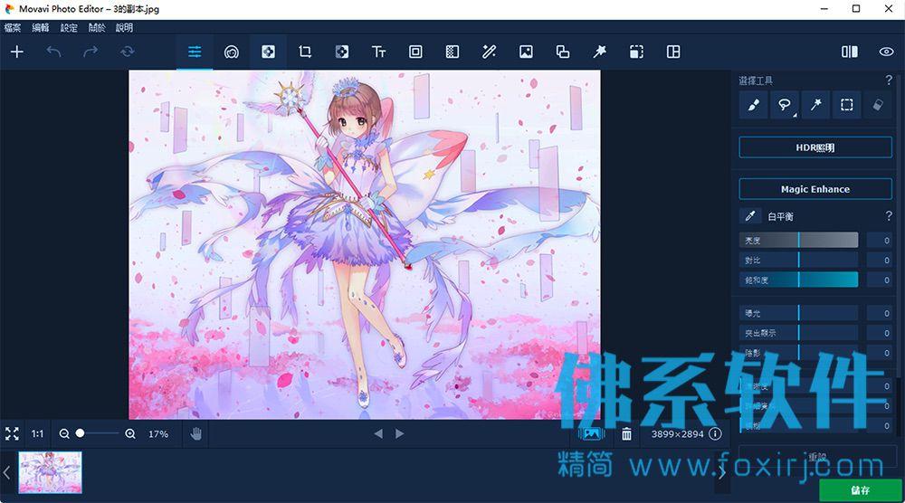 照片编辑软件Movavi Photo Editor 繁体中文版