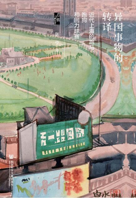 《异国事物的转译 : 近代上海的跑马、跑狗和回力球赛》张宁epub+mobi+azw3