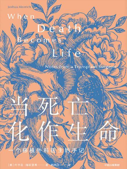 《当死亡化作生命 : 一个移植外科医生的手记》[美]约书亚•梅兹里希epub+mobi+azw3