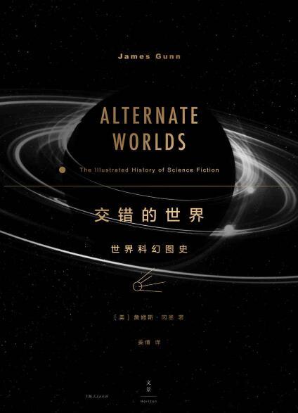 《交错的世界 : 世界科幻图史》[美] 詹姆斯·冈恩epub+mobi+azw3
