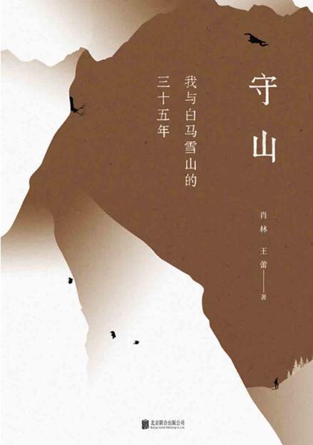 《守山 : 我与白马雪山的三十五年》肖林 / 王蕾epub+mobi+azw3