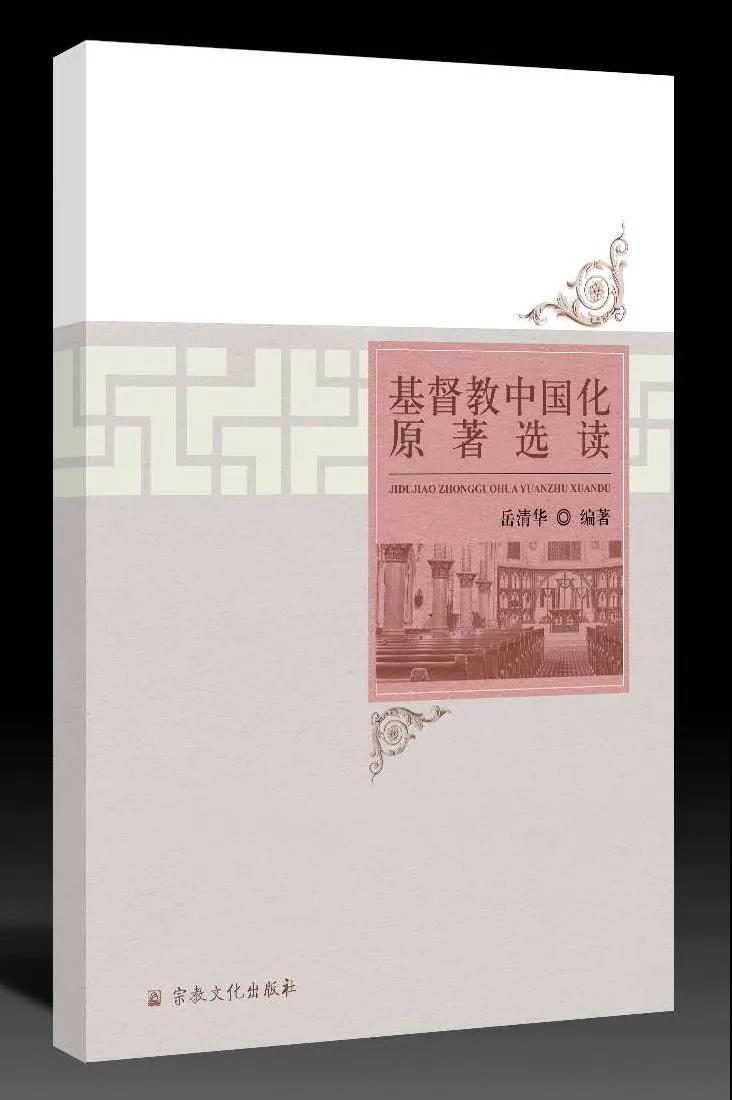 岳清华:《基督教中国化原著选读》(2020)