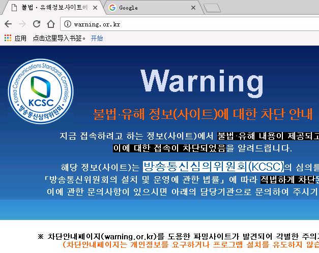 便宜国外vps论坛_日本小鸡竟被韩国网络筛查了。-主机参考