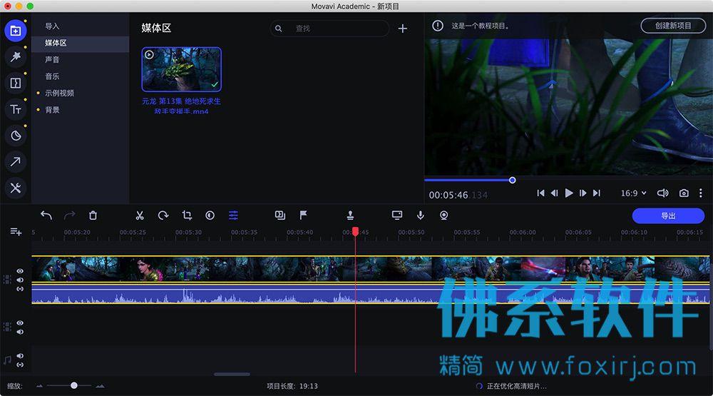 课程录制编辑工具Movavi Academic 2020 中文版