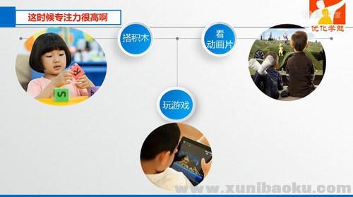 30堂学习能力训练合辑 专注力训练(超清视频)百度网盘