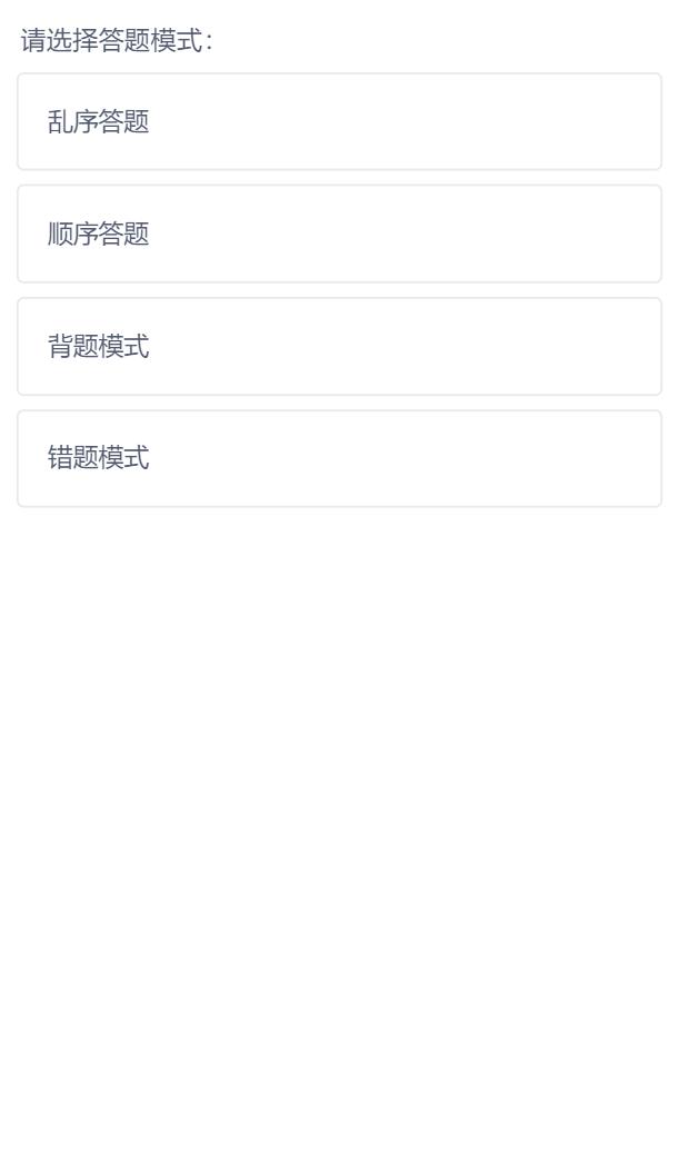 FireShot Capture 020 答题类型选择 shuati.mokevip.top