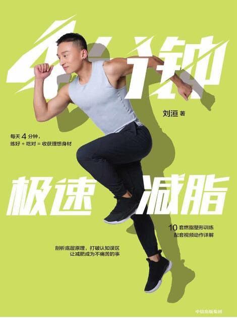 《4分钟极速减脂》刘洹epub+mobi+azw3