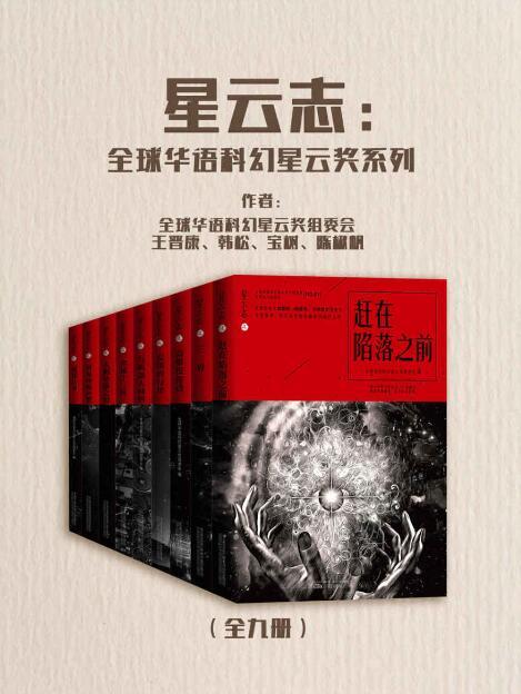 《星云志:全球华语科幻星云奖系列(全九册)》epub+mobi+azw3