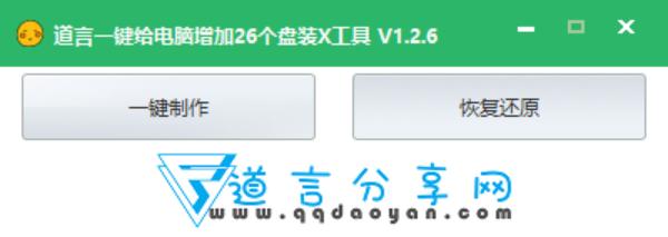 道言一键给电脑增加26个盘装X工具