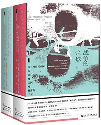 《战争的余烬:法兰西殖民帝国的灭亡及美国对越南的干预(全2册)》[美]弗雷德里克·罗格瓦尔epub+mobi+azw3