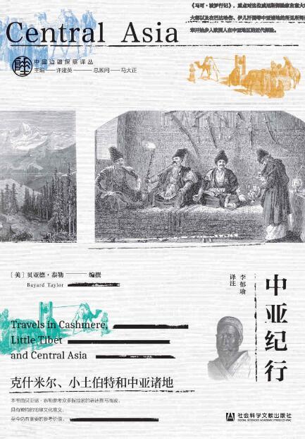 《中亚纪行:克什米尔、小土伯特和中亚诸地》贝亚德·泰勒epub+mobi+azw3