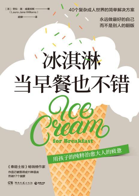 《冰淇淋当早餐也不错》劳拉·简·威廉姆斯epub+mobi+azw3