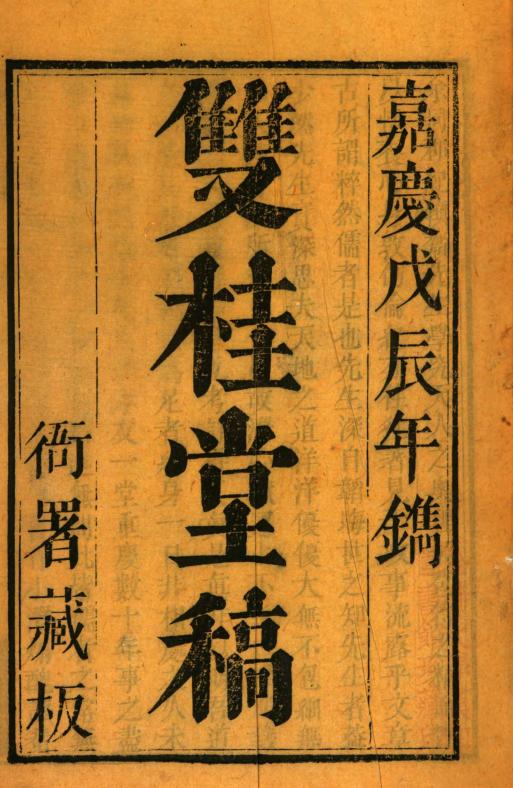 哈佛大学图书馆馆藏中文典籍 pdf高清影印版