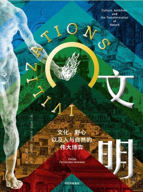 《文明:文化、野心,以及人与自然的伟大博弈》[英] 菲利普·费尔南多-阿梅斯托epub+mobi+azw3