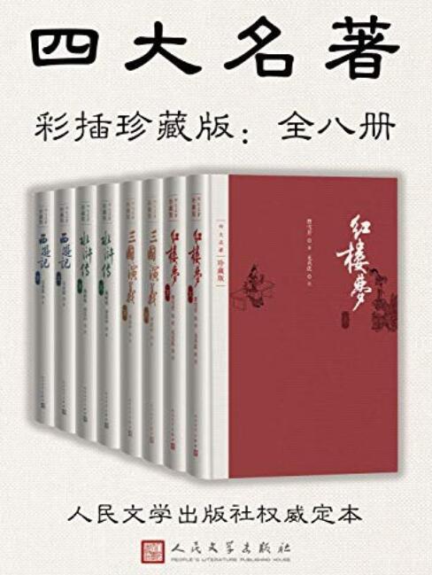 《四大名著·彩插珍藏版:全八册》 epub+mobi+azw3