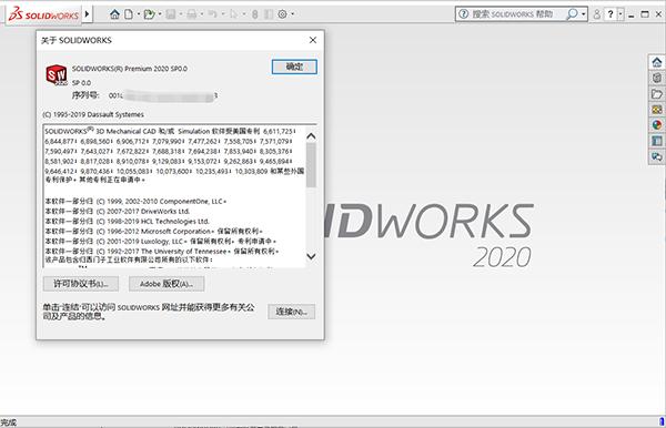 SolidWorks 中文破解版 2020+2018 安装包