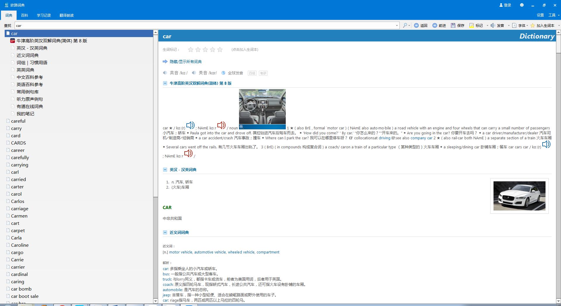 欧路词典 win+mac :强大的离线词典软件
