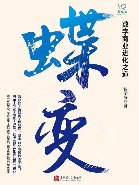 《蝶变:数字商业进化之道》杨学成epub+mobi+azw3