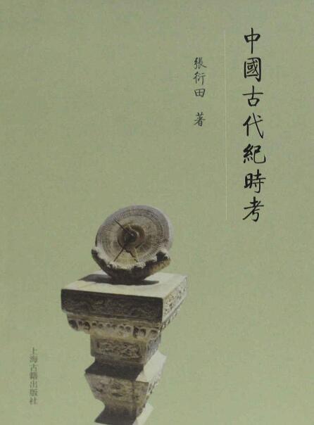 《中国古代纪时考》张衍田 epub+mobi+azw3