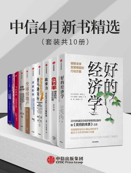 《中信4月新书精选(套装共10册)》夏磊/任泽平等等epub+mobi+azw3