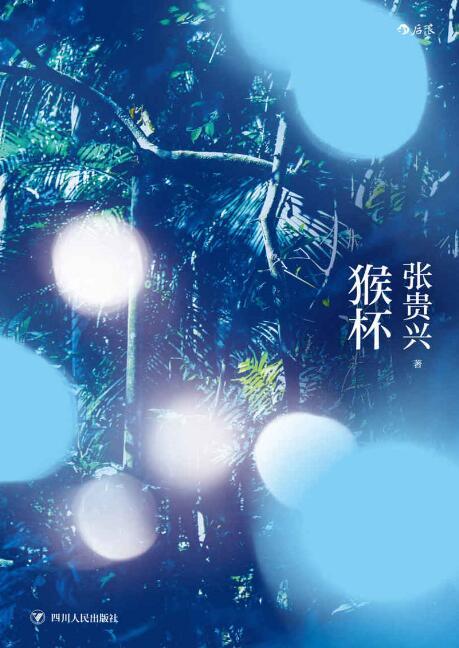 《猴杯》张贵兴epub+mobi+azw3