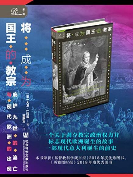 《将成为国王的教宗 : 庇护九世的流亡与现代欧洲的出现》[美] 大卫·科泽epub+mobi+azw3