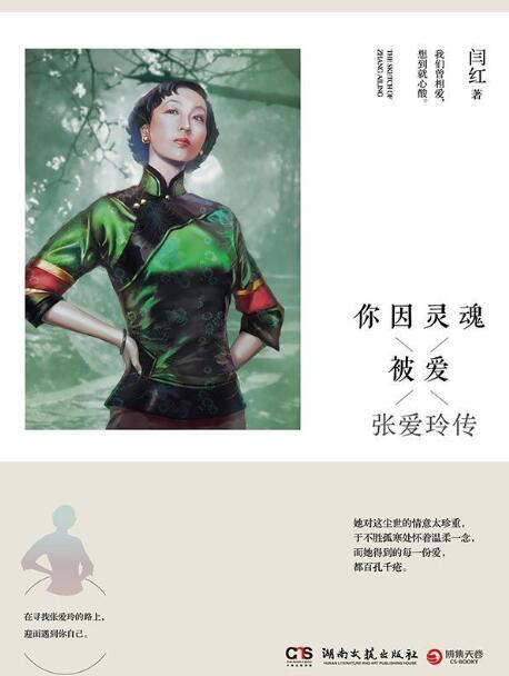《你因灵魂被爱 : 张爱玲传》闫红epub+mobi+azw3