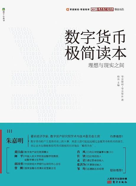 《数字货币极简读本:理想与现实之间》epub+mobi+azw3  2020年9月16日09:00:55 评论