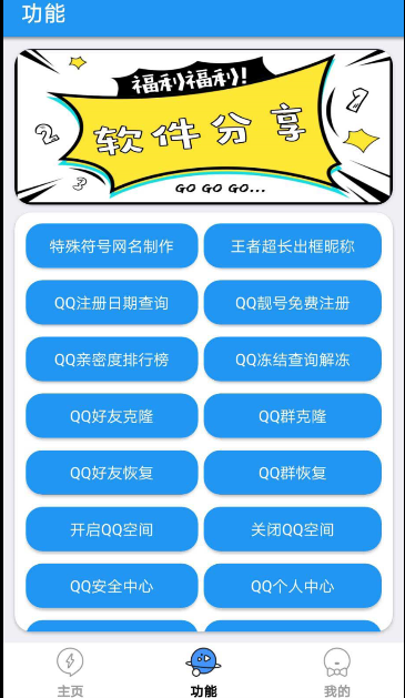 QQ工具箱各种功能QQ透明头像,QQ资料清空,特殊文字制作生成,王者空白重复名,游戏取名助手,微信钱包生成,休闲小游戏,等等各种功能