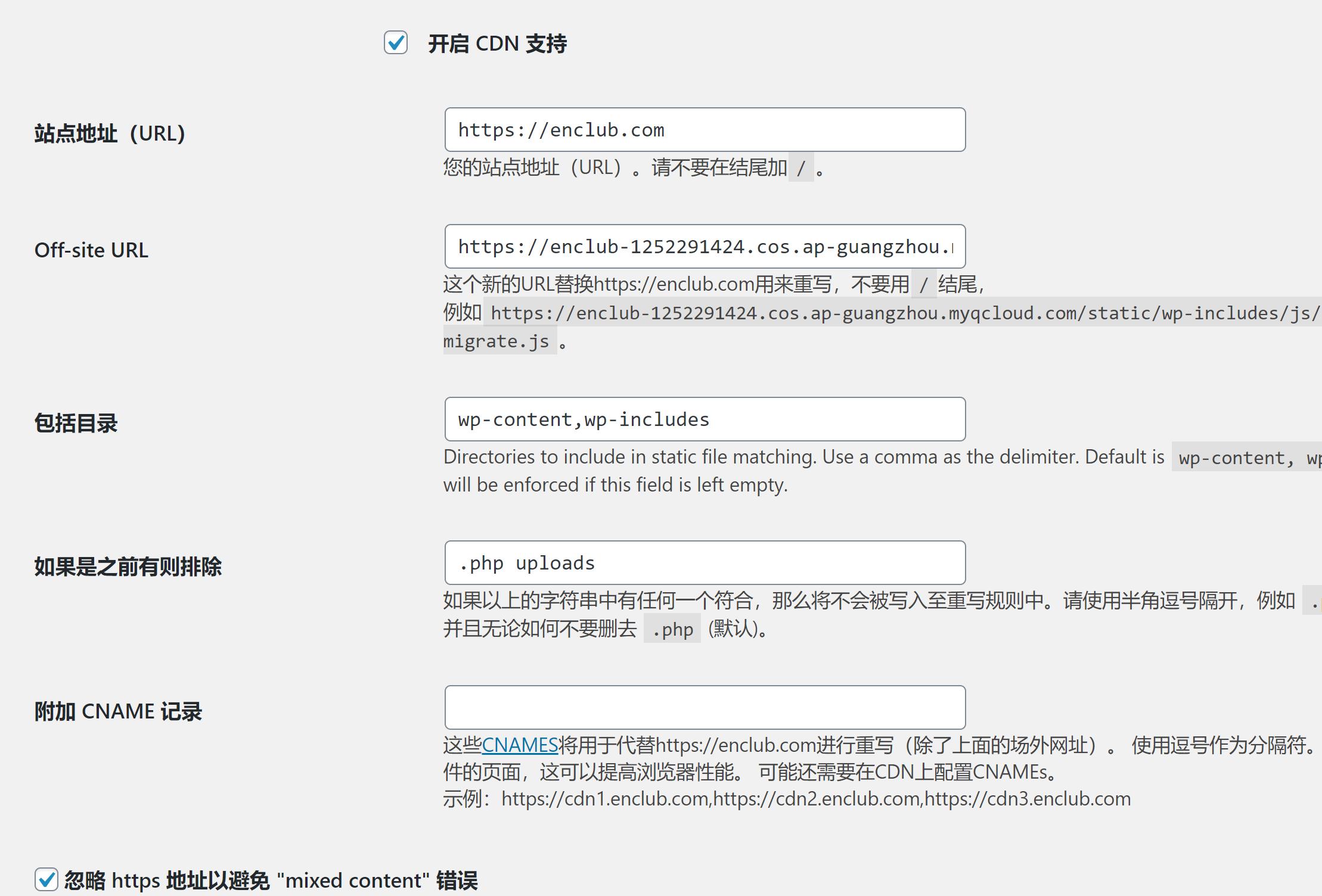 求问 wp super cache cdn设置-图1