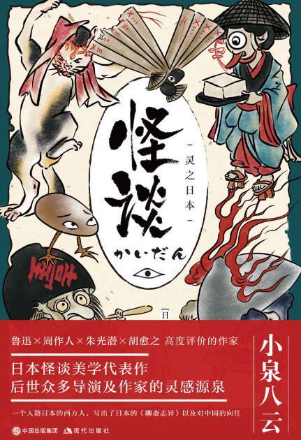 《怪谈:灵之日本》[日] 小泉八云epub+mobi+azw3