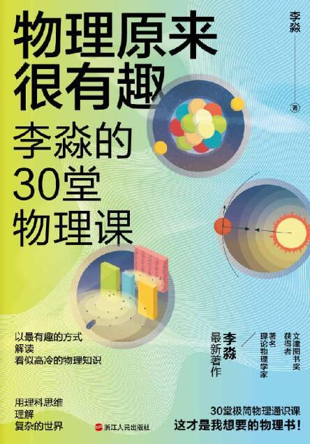 《物理原来很有趣 : 李淼的30堂物理课》李淼 epub+mobi+azw3