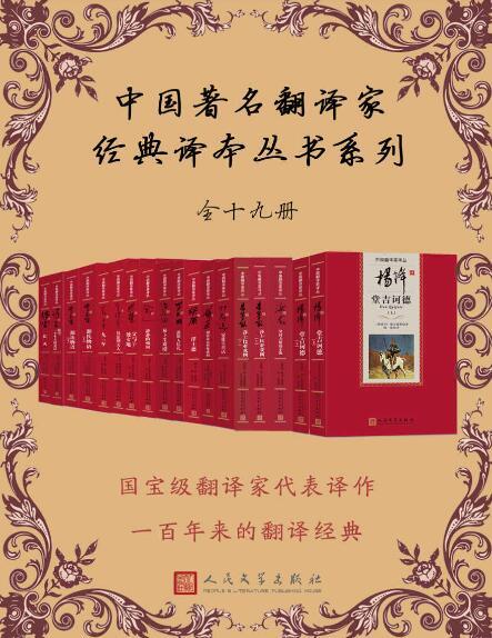 《中国著名翻译家经典译本丛书系列:全15种共19册》epub+mobi+azw3