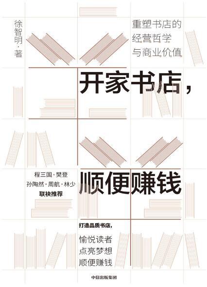 《开家书店,顺便赚钱》徐智明epub+mobi+azw3