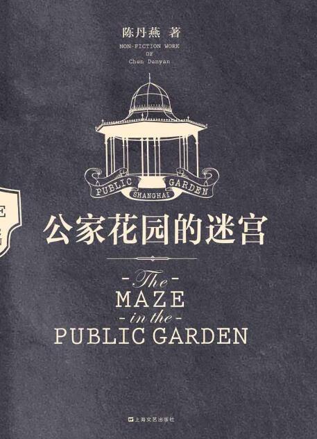 《公家花园的迷宫》陈丹燕epub+mobi+azw3