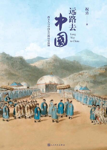 《远路去中国 : 西方人与中国皇宫的历史纠缠》祝勇epub+mobi+azw3