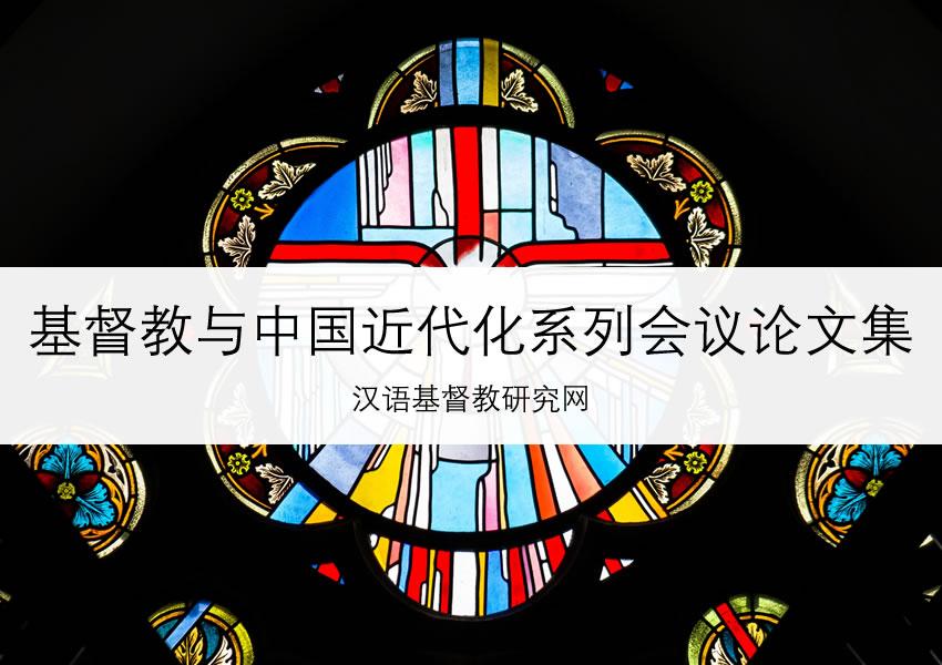 基督教与中国近代化系列会议论文集(2016-2019)