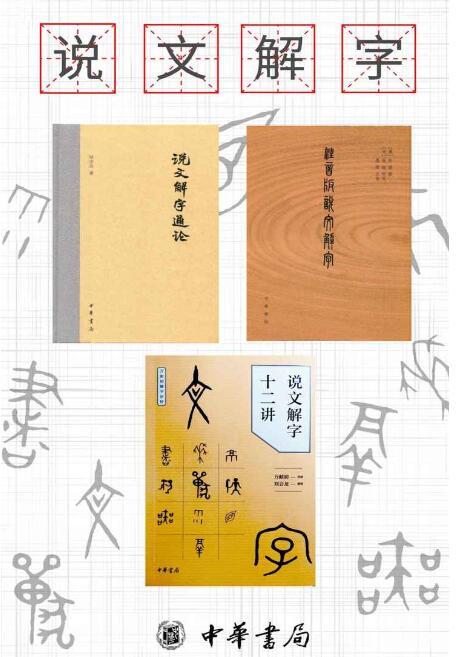 《说文解字系列(套装共 3册)》许慎/万献初/陆宗达epub+mobi+azw3