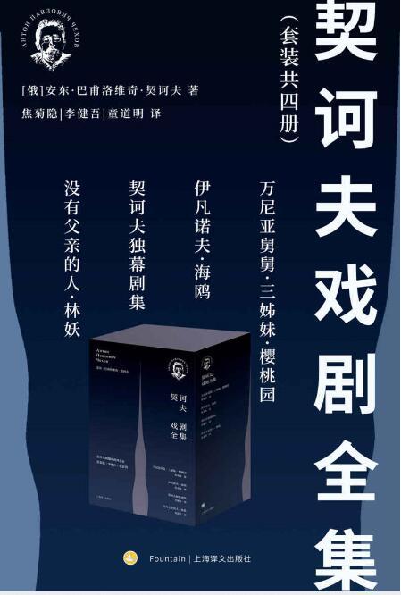 《契诃夫戏剧全集(套装共4册)》epub+mobi+azw3