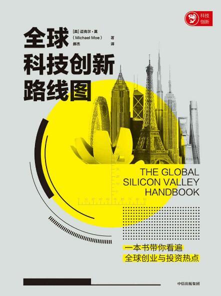 《全球科技创新路线图 : 一本书带你看遍全球创业与投资热点》[美] 迈克尔·莫epub+mobi+azw3