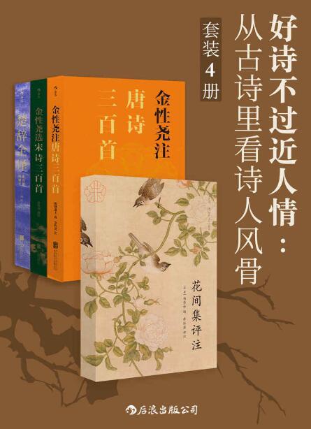 《好诗不过近人情:从古诗里看诗人风骨(套装共4册)》epub+mobi+azw3