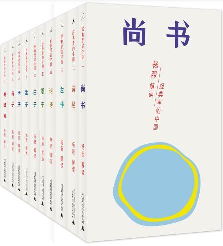"""《经典里的中国:杨照""""中国传统经典选读""""系列(套装共十册)》epub+mobi+azw3"""