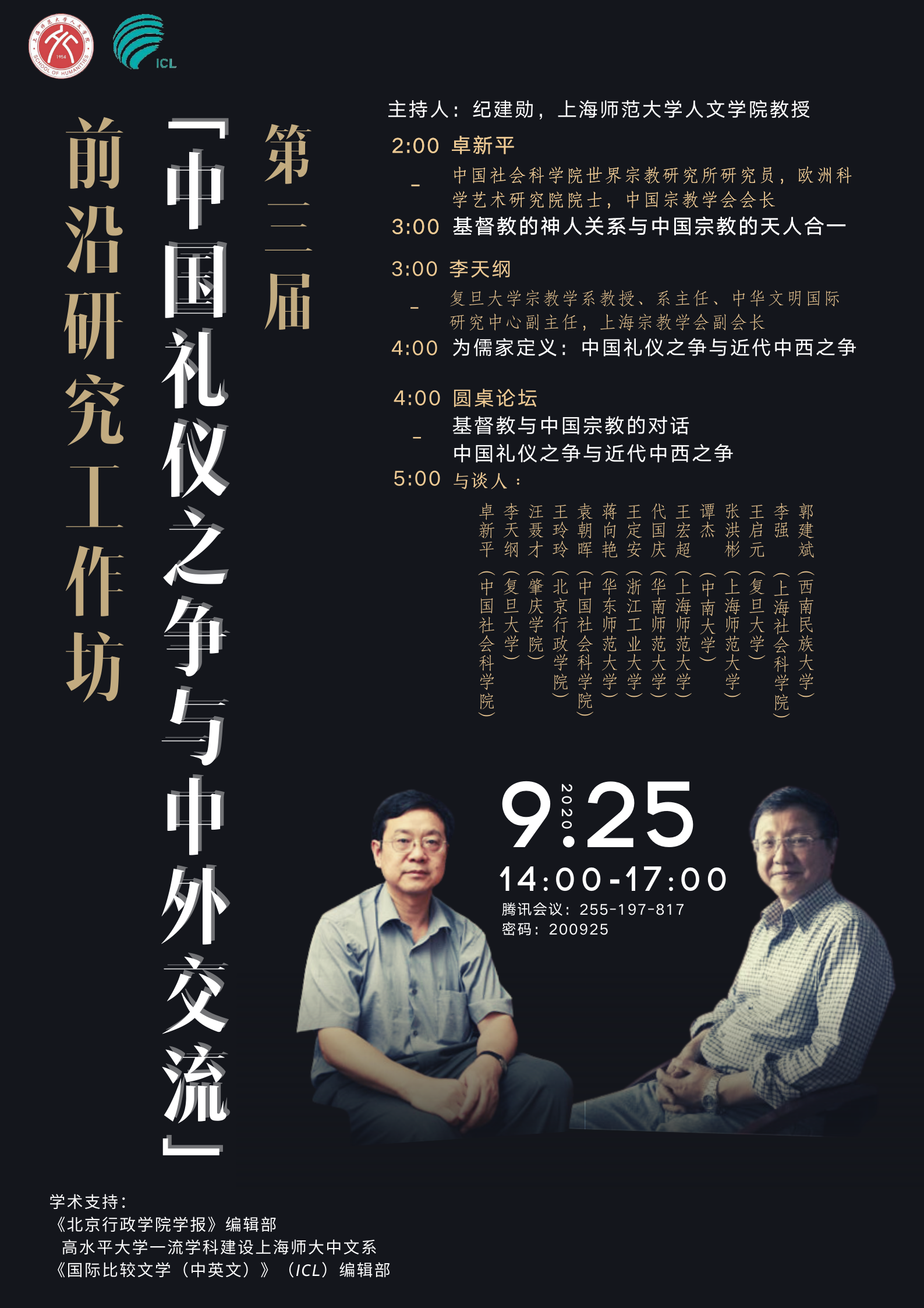 第三届中国礼仪之争与中外交流前沿研究工作坊