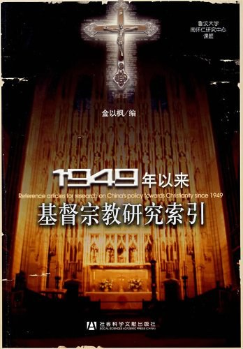 金以枫:《1949年以来基督宗教研究索引》(2007)