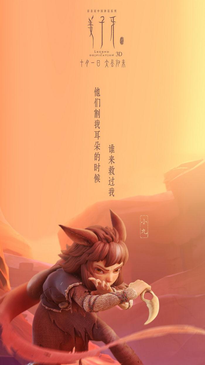 国产动画电影《姜子牙》发布新海报:众主角亮相-玩懂手机网 - 玩懂手机第一手的手机资讯网(www.wdshouji.com)